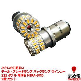 S25 LED 電球色 ダブル球 MIRA-SMD ブレーキランプ テールランプ バックランプ ウインカー