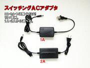 【送料無料】ACアダプター12V1A/2A「スイッチングACアダプター12V1A2A」ACアダプタ/acアダプタ12v/acアダプタ12v1a2a/acアダプター汎用品/acアダプタスイッチング/acアダプタースイッチング電源/12v1a2a電源/スイッチング電源acアダプタ