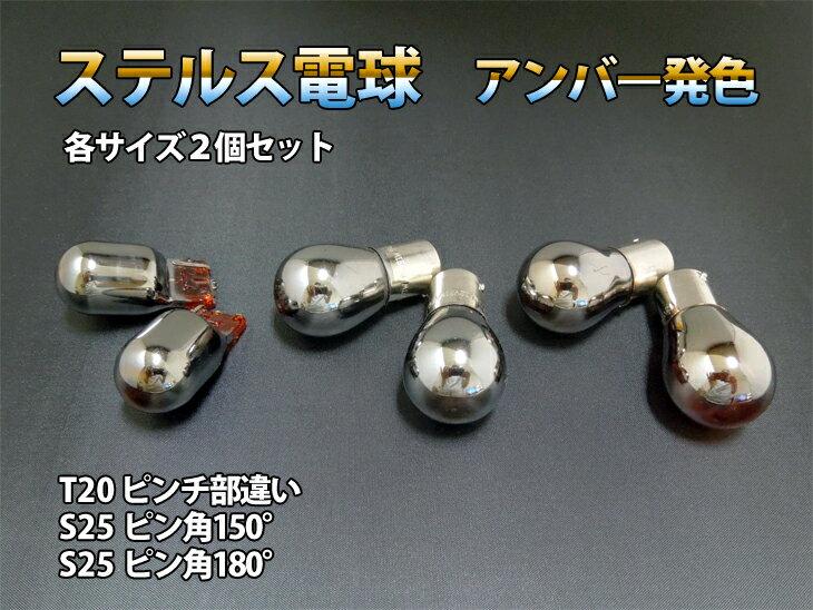 メッキバルブ/ステルス球/ステルスバルブ T20ピンチ部違い S25ピン角違い S25 T10 ハロゲン アンバー 2個セット 純正交換 車検対応 ステルスバルブ BA15s BAU15s