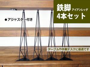 マメてりあ 鉄脚 トライアングル アイアンレッグ DIY テーブル脚 4本セット ツヤ消し黒 アンティーク ビンテージ 黒 ブラック