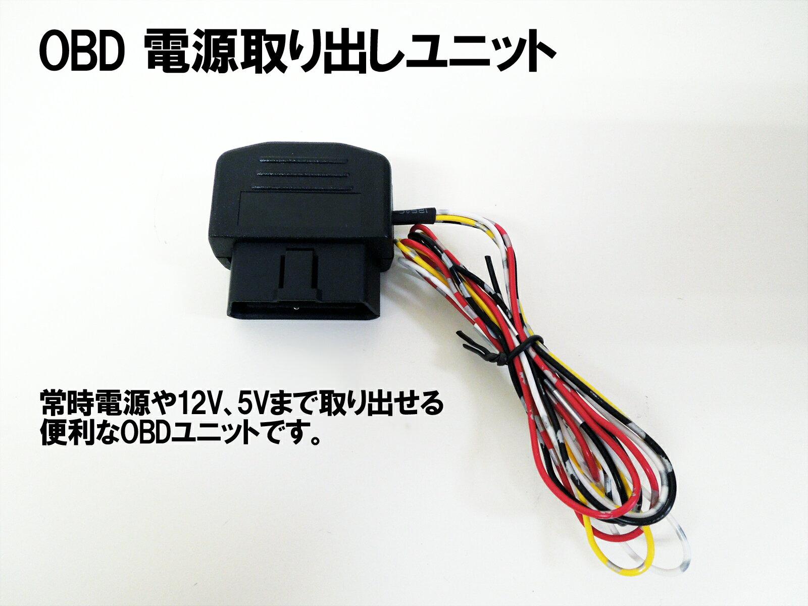 OBD2 電源取り出しユニットOBD2 OBD コネクター 車速ドアロック レーダー探知機 送料無料 OBD ハーネス