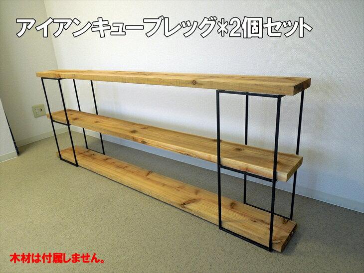 アイアンキューブフレーム 2個セット ウォールシェルフやコーナーシェルフにも!!