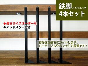マメてりあ アイアンレッグ 角タイプ 鉄脚 DIY テーブル脚 4本セット ツヤ消し黒 カット サイズ オーダー 可能 アンティーク ビンテージ 黒 ブラック