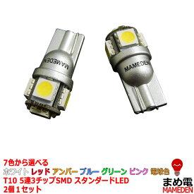 ウェッジ球 T10 LED ポジション 車検対応 5連LED 3チップ5050SMD採用 2個1セット ホワイト レッド アンバー オレンジ ブルー グリーン ピンク 電球色