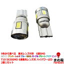 T10 LED ポジション 6連LED 5630SMD採用 2個1セット ウェッジ球 T10LEDバルブ 車幅灯 ポジションランプ ライセンスラ…
