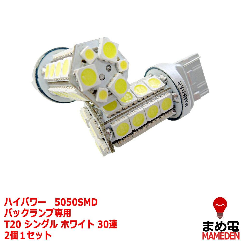 【ポイントキャンペーン開催します!!】 T20 LED シングル ホワイト 30連 バックランプ