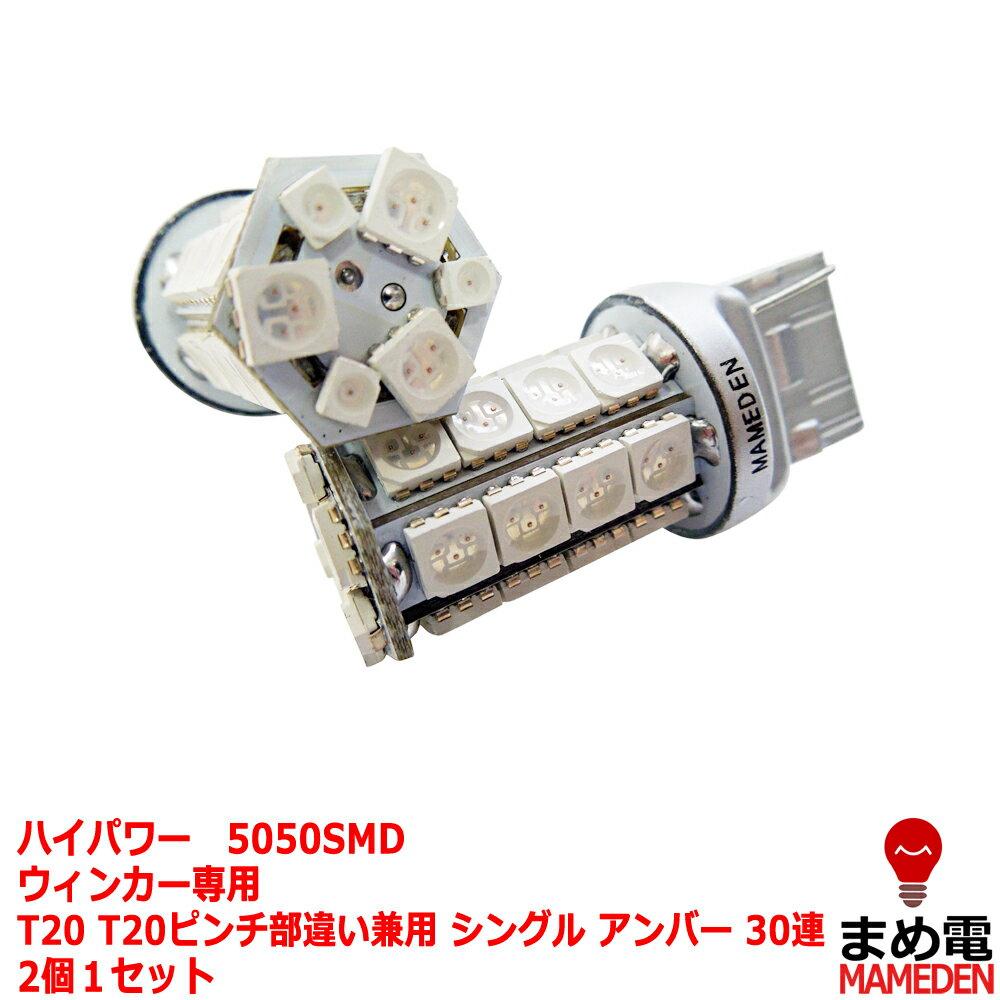 【ポイントキャンペーン開催します!!】 T20 T20ピンチ部違い LED アンバー オレンジ ウインカー 30連 2個1セット