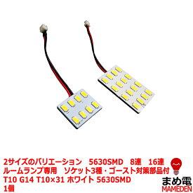T10/G14/BA9s/T10×31 LED ホワイト「5630SMD LED」 ルームランプ 1個 微弱電流/ゴースト点灯/ゴースト対策