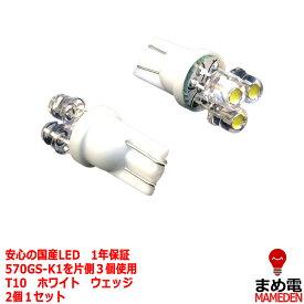 日亜化学 LED T10 570gs-k1 ポジション (パジェロイオ/ミニカ/ミニカトッポ/ミニキャブトラック/ミラージュ/ミラーシュアスティ)