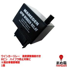 LED ウインカーリレー 3ピン 8ピン ICリレー ハイフラ防止 汎用品ウィンカーリレー トヨタ