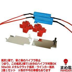 ハイフラ防止抵抗2個セット・50W3Ω ウインカー抵抗・点滅・ハイフラッシャー・ハイフラ抵抗・メタルクラッド抵抗