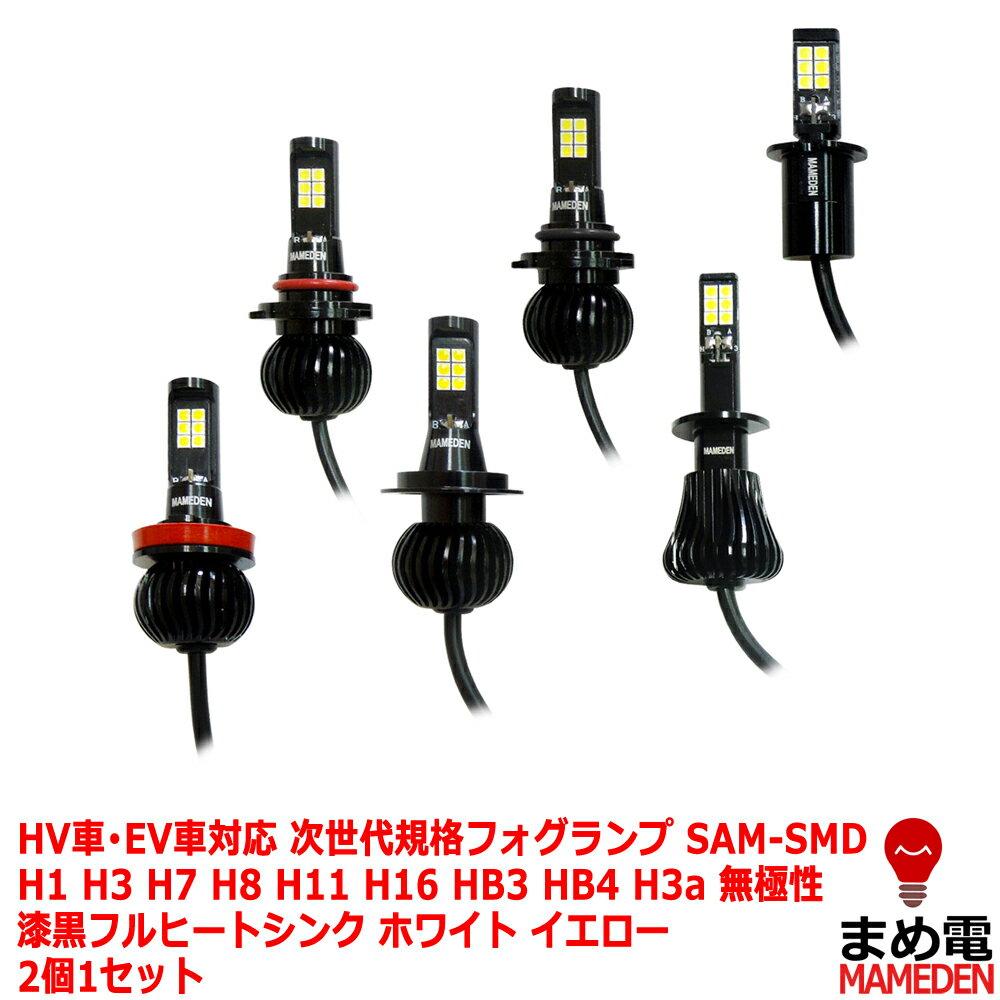 【ポイント10倍さらにクーポン発行!!】 フォグランプ H3 H7 H8 H3 H11 H16 HB3 HB4 PSX24W PSX26W H3C H3a H3d T20 SAM-SMD LED 汎用 ホワイト 2個1セット