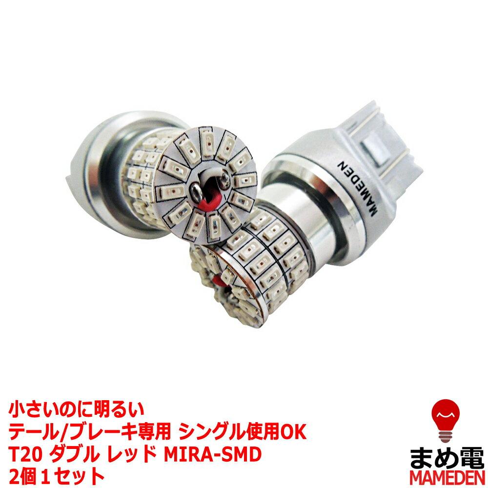 【ポイントキャンペーン開催します!!】 T20 LED ダブル レッド MIRA-SMD テールランプ ブレーキランプ