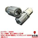 【在庫処分特価】珍しい!! S25 LED シングル レッド「30連SMD」テールランプ ブレーキランプ