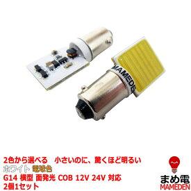 LED G14(BA9s)横型 汎用 ルームランプ ホワイト 電球色 面発光 COB 12V 24V 対応 2色から選べる 【ルームランプ トランク カーテシ バニティ ルーム球】