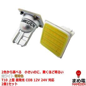 LED T10上型 汎用 ルームランプ ホワイト 電球色 面発光 COB 12V 24V 対応 2色から選べる 【ルームランプ トランク カーテシ バニティ ルーム球】