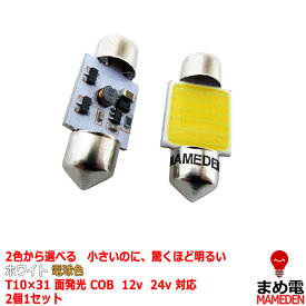 LED T10×31 汎用 ルームランプ ホワイト 電球色 面発光 COB 12V 24V 対応 2色から選べる T10×31【ルームランプ トランク カーテシ バニティ ルーム球】