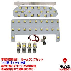 LEDルームランプ ヴィッツ 130系 後期 LED ルームランプ セット 3chip SMD ビッツ Vitz専用設計LEDルームランプ