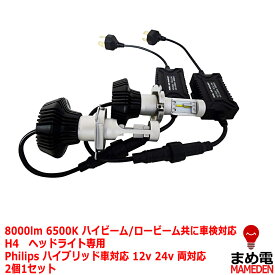 Philips LEDヘッドライト2個セット 12V 24V 両対応 H4 Hi/Lo 新基準車検対応6500k 8000LM フィリップス 送料無料