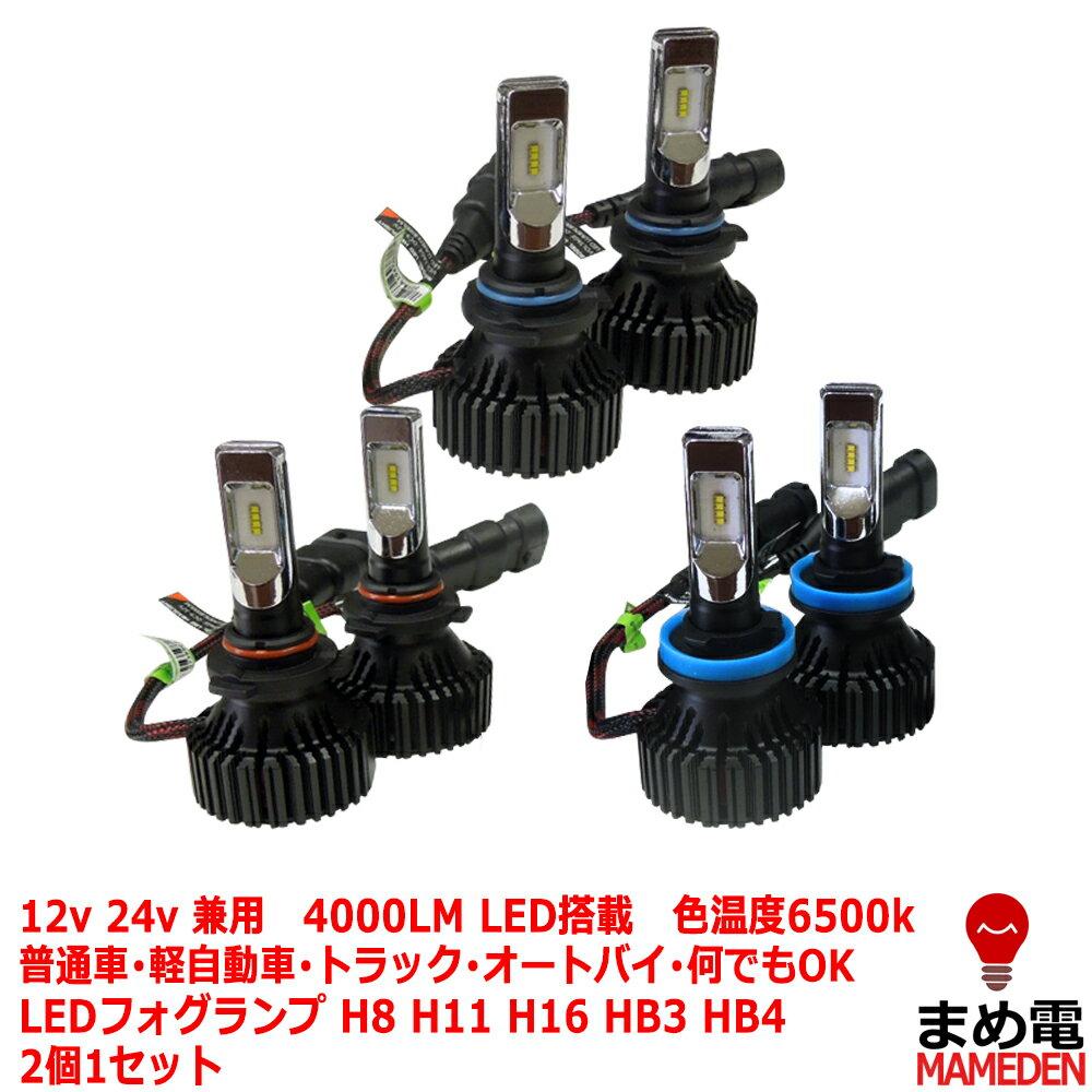 【ポイントキャンペーン開催します!!】 LEDヘッドライト LEDフォグランプ H8 H11 H16 HB3 HB4 2個セット 6500K 4000LM LED ヘッドライト フォグ 簡単ポン付け 12V 24V 両対応 送料無料