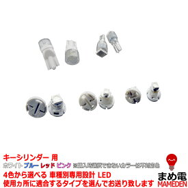 キーシリンダー LED アリスト 16系 平成9/08-平成16/12 (キーシリンダー用) 1個交換セット