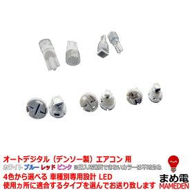 LED マーク2 100系 平成8/09-平成12/09 (オートデジタル(デンソー製)エアコン用) 5個交換セット