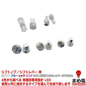シフトノブ LED アルテッツァ 10系 平成10/10-平成17/07 (シフトノブ/シフトレバー用) 1個交換セット