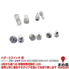 LED アルテッツァ 10系 平成10/10-平成17/07 (ハザードスイッチ用) 1個交換セット