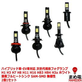 フォグランプ 次世代規格LED 「SAM-SMD ホワイト フルヒートシンク設計」( H1 / H3 / H7 / H8 / H11 / H16 / HB3 / HB4 / H3a )2個1セット