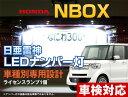 ナンバー灯 LED 日亜 雷神 Nボックス/N-BOX/NBOX/エヌボックス