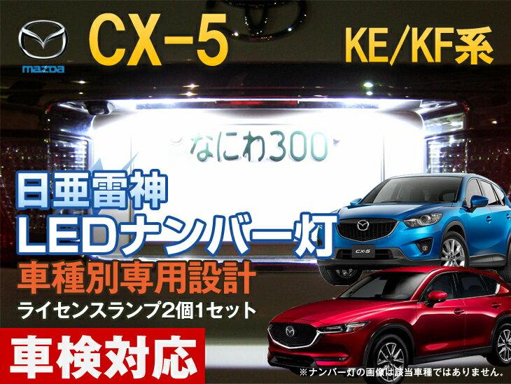 ナンバー灯 LED 日亜 雷神 CX-5 CX5