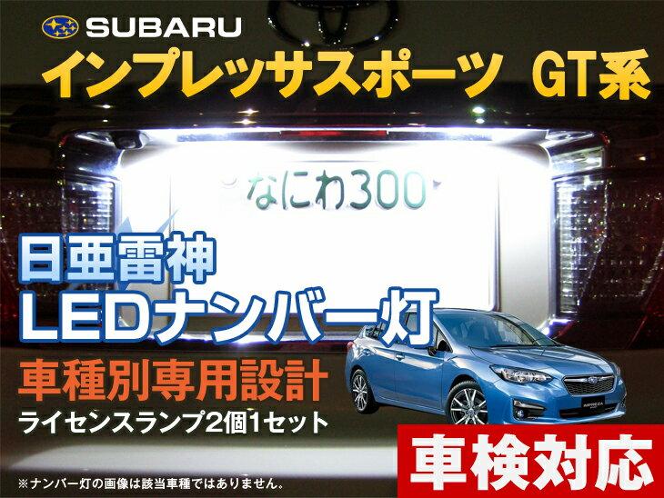 ナンバー灯 LED 日亜 雷神 インプレッサスポーツ GT系