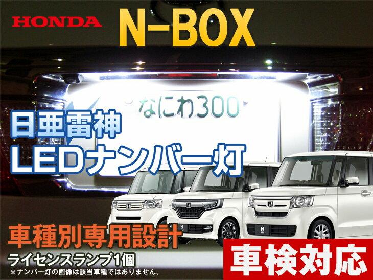 ナンバー灯 LED 日亜 雷神 Nボックス/N-BOX/NBOX/エヌボックス 新型N-BOXや新型N-BOXカスタムもOK