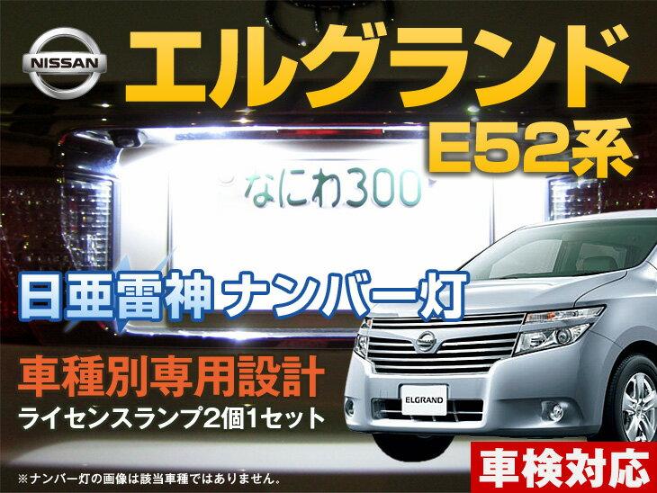 ナンバー灯 LED 日亜 雷神 エルグランド E52系