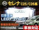 ナンバー灯 LED 日亜 雷神 セレナ C25系/C26系