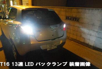 T16LEDバックランプ車検対応13連LED5050SMD採用2個1セットバック球T16LEDバルブバックライトLEDヘッドライトに合うT16白ホワイト