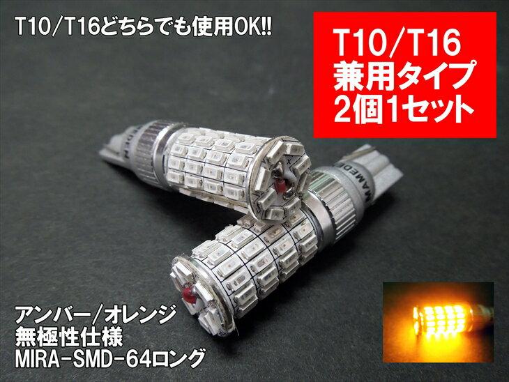 T10 T16 LED ウインカー アンバー オレンジ MIRA-SMD-64ロング