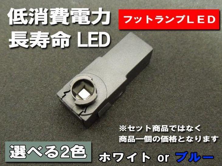 フットランプ LED ホワイト/ブルー