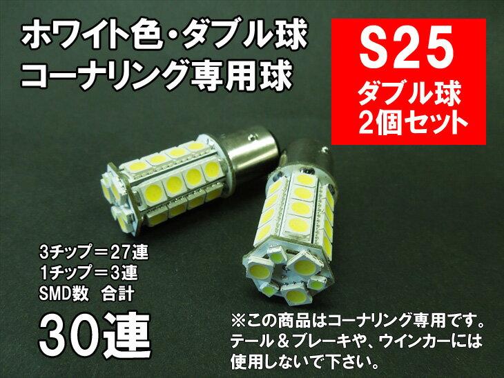 S25 LED ダブル ホワイト「30連SMD」コーナーリングランプ/ダブル球 BAY15d