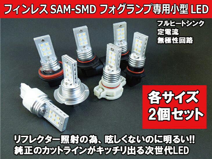 フォグランプ LED 汎用 H3 H7/H8/H3/H11/H16/HB3/HB4/PSX24W/PSX26W/H3C/H3a/H3d/T20 SAM-SMD ホワイト 2個1セット