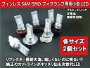 フォグランプ LED 「SAM-SMD ホワイト」(T20/H7/H8/H3/H11/H16/HB3/HB4/PSX24W/PSX26W/H1/H3C/H3a/...