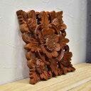 木彫りのフラワーレリーフ バリスタイル 20x20Cm 【バリ島直輸入 バリ雑貨 アジアン雑貨 彫刻 エスニック おしゃれ お土産 壁掛け 彫刻…