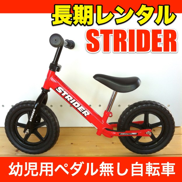 【3ヶ月レンタル】ストライダー STRIDER 幼児用ペダル無し自転車 ランニングバイク キックバイク 正規品