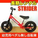 【1ヶ月レンタル】ストライダー STRIDER 幼児用ペダル無し自転車 ランニングバイク キックバイク 正規品