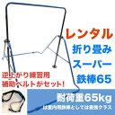 【延長1ヶ月】耐重量65kg スーパー鉄棒65 室内用折りたたみ 福発メタル 福島発條製作所 FM1544  逆上がり習得用…