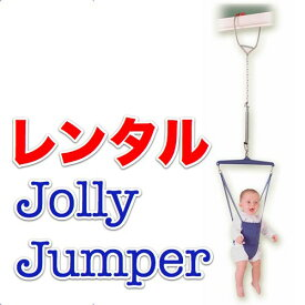 【6ヶ月レンタル】ジョリージャンパー・オリジナル Jolly Jumper Original ベビー 赤ちゃん トランポリン 運動 体操