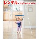 【2ヶ月レンタル】ジョリージャンパー・ポータスタンド Jolly Jumper Port-A-Stand ベビー 赤ちゃん トランポリン…