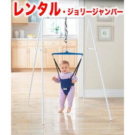 【3ヶ月レンタル】ジョリージャンパー・ポータスタンド Jolly Jumper Port-A-Stand ベビー 赤ちゃん トランポリン 運動 体操