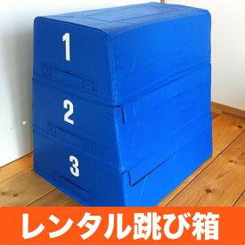 【4週間レンタル】クッション跳び箱 ZETT(ゼット)ZT1002跳箱 3段階の高さ調整可 子供用 家庭用 とびばこ  遊具
