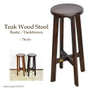 アジアン家具 チークウッド スツール (H76cm) 古木仕上げ ダークブラウン 椅子 イス 腰掛 花台 カウンターチェア リゾ…